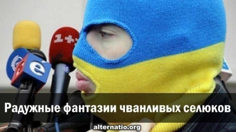 Радужные фантазии чванливых украинских селюков-русофобов
