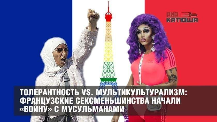 Во Франции вспыхнула «война» мусульман с извращенцами