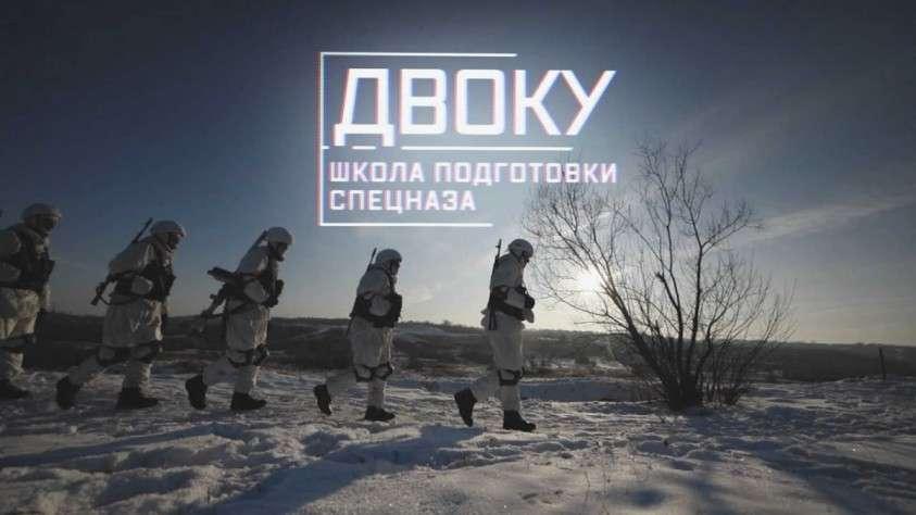 Как в России готовят спецназ: ДВОКУ – школа подготовки спецназа