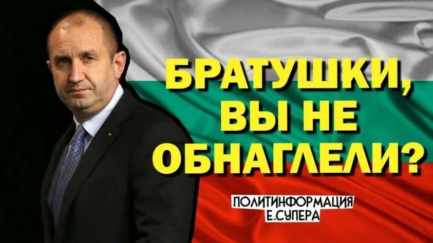 Болгария опять передумала. Сколько можно? Братушки, вы не обнаглели? Братушки, вы не обнаглели?