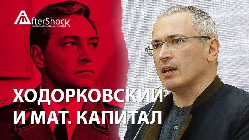Ходорковский и материнский капитал. Разбор еврейской лжи