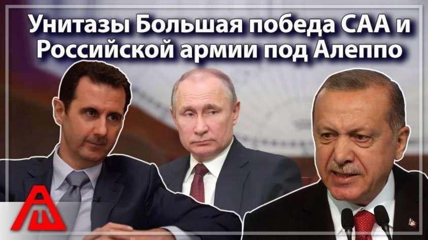 Большая победа сирийской и российской армий под Алеппо. Турция на распутье