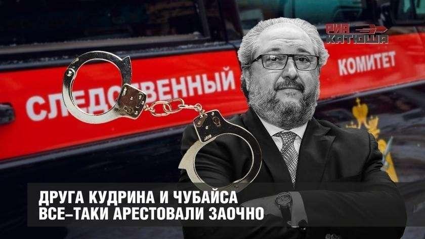 Друга Кудрина и Чубайса – жулика Бориса Минца все-таки арестовали заочно