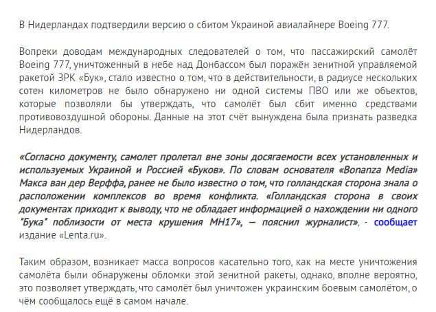 США искали выгоду в деле MH17, но не смогли добить Россию: Версию