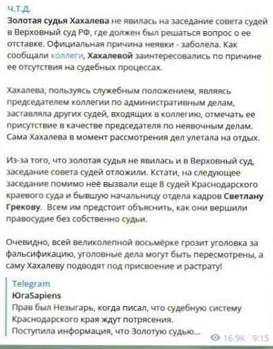 Новиков о возможном вызове Хахалевой в Верховный суд: «Мы стоим на пороге исторических событий»