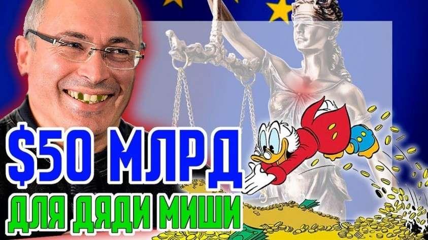 Литва проиграла Газпрому в Швеции, $50 МЛРД для дяди МИШИ!