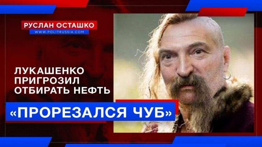 Майданизация Лукашенко. Пригрозил отбирать нефть. У батьки прорезался чуб