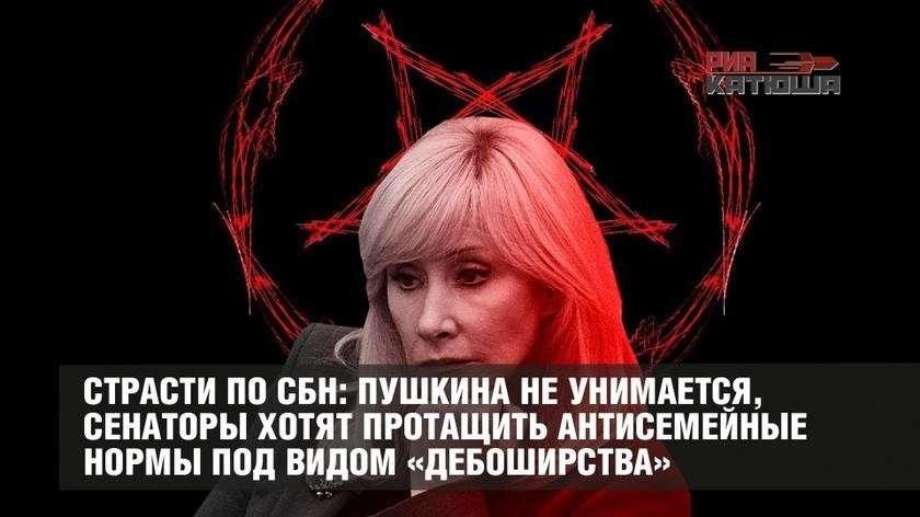 Неугомонная Оксана Пушкина и её шайка хотят протащить антисемейные нормы под видом «дебоширства»
