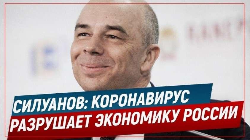 Силуанов: коронавирус разрушает экономику России. Некомпетентность финансового блока