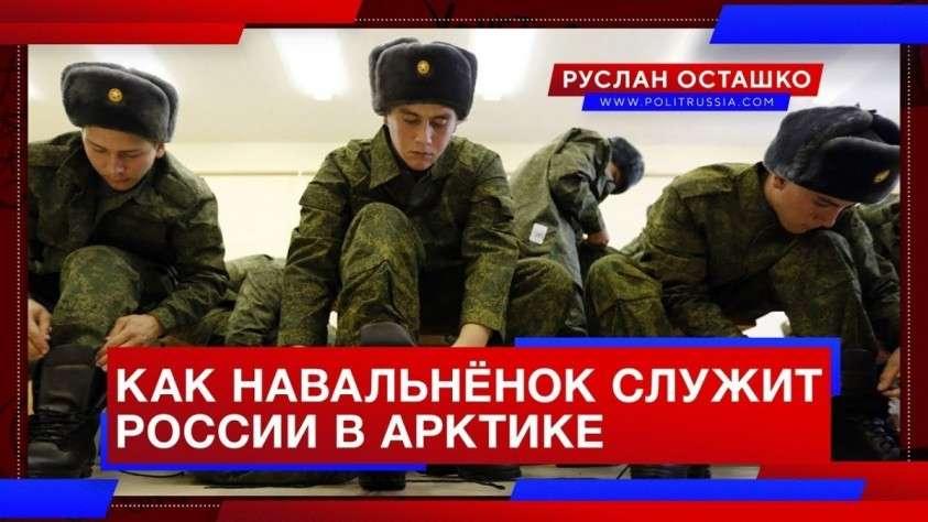 Как навальнёнок Шаветдинов служит России в Арктике