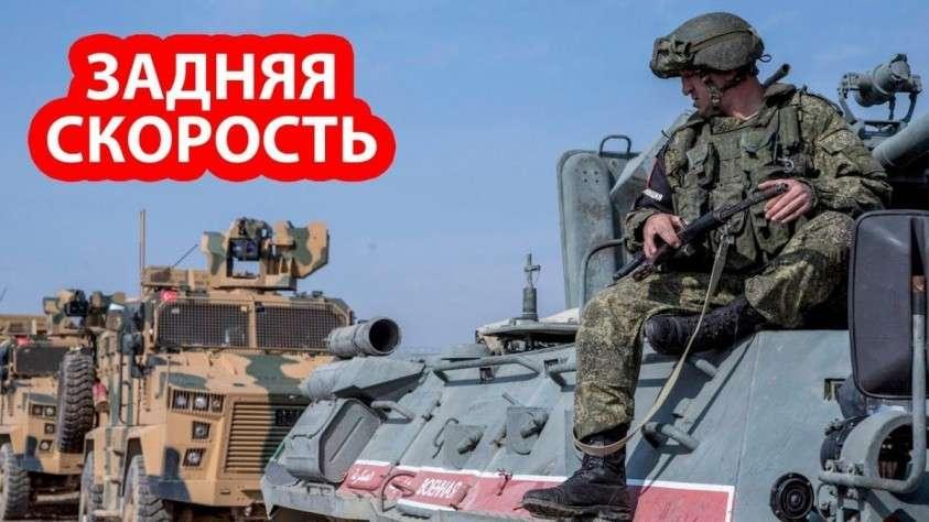 Турецкий спецназ после поражения на севере Сирии сбежал под конвоем российской армии