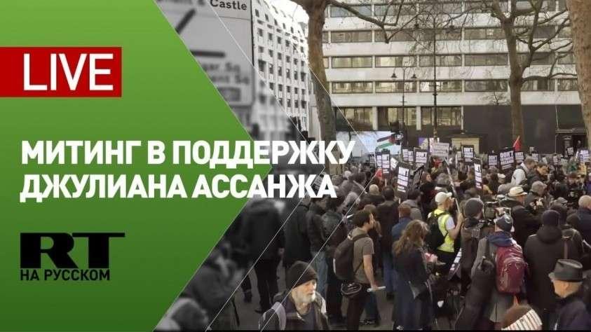 Митинг в поддержку Джулиана Ассанжа в Лондоне. Прямая трансляция