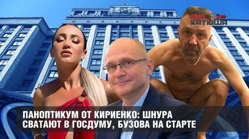 Паноптикум от Сергея Кириенко: Шнура сватают в Госдуму, Тимати и Бузова на старте