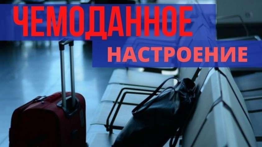 Массовая трудовая миграция: Беларусь идёт по стопам украинских гастарбайтеров