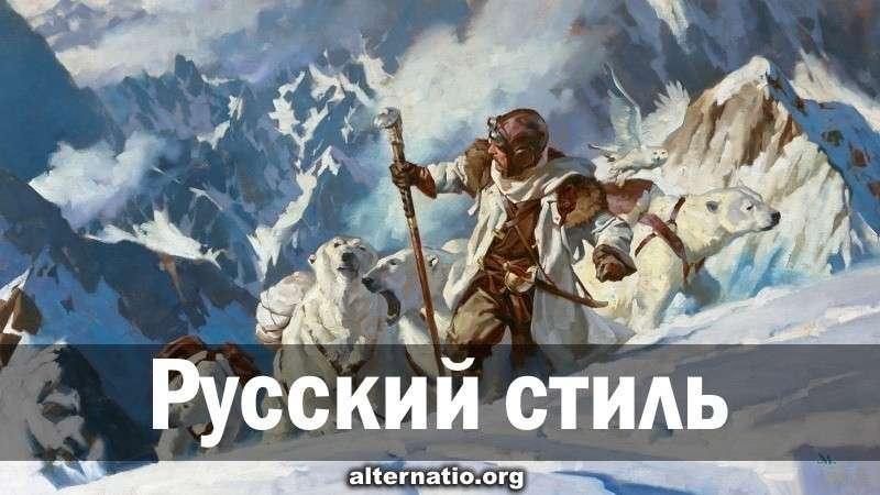 Русский стиль патриотизма и патриотизм Западный