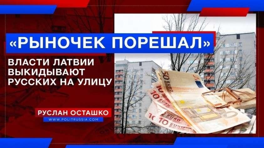 Власти Латвии русских выкидывают на улицу. «Европейский подход к русским»