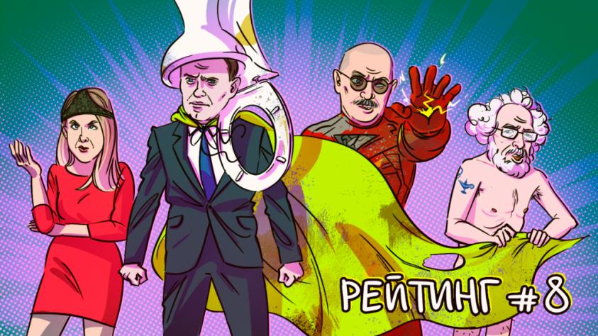Антироссийские СМИ: восьмой выпуск рейтинга самых ярых русофобов