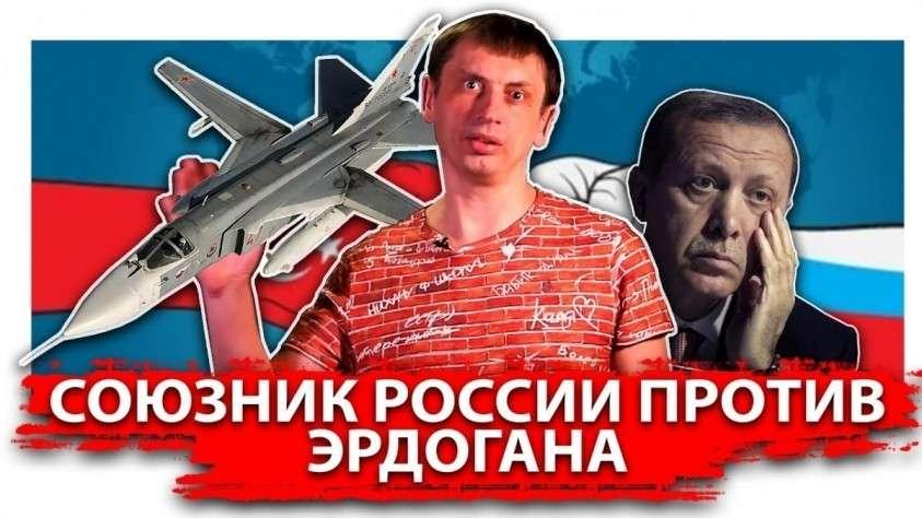 Ситуативный союзник России против Эрдогана. Не военный, но важный