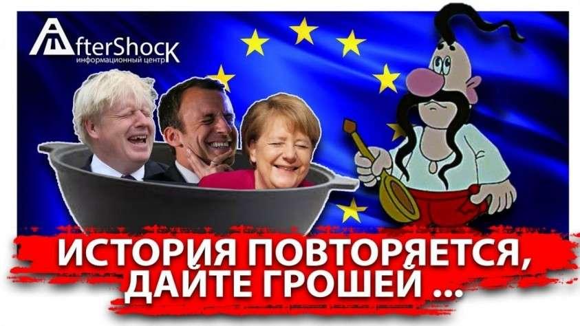 Россия (уже нет), Европа для майдаунов – друг, товарищ и корм…