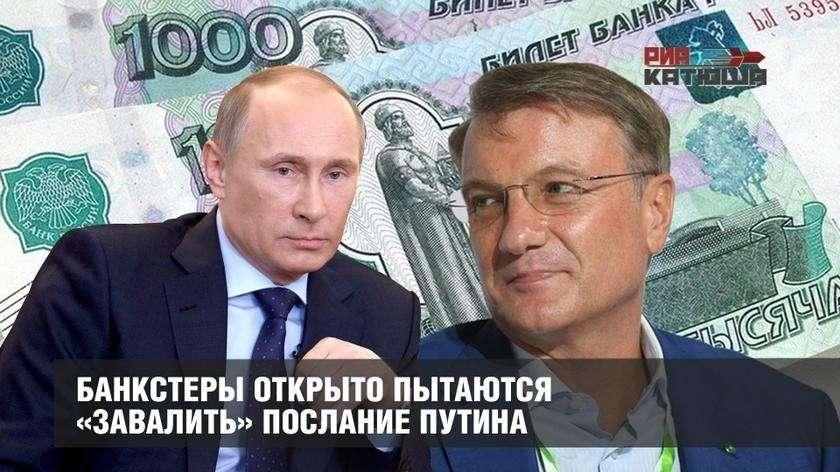 Банкстеры открыто пытаются «завалить» послание Владимира Путина