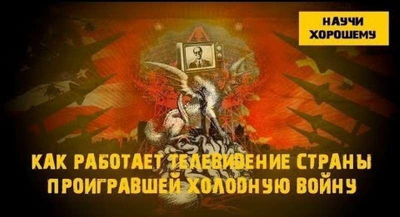 Почему российское телевидение превратилось в нашего заклятого врага