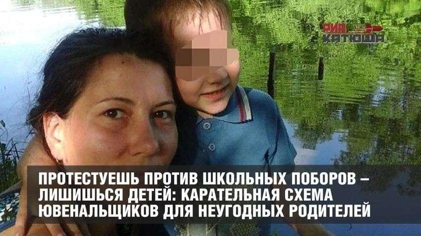 Ювенальщики отобрали детей из-за жалобы на школьные поборы