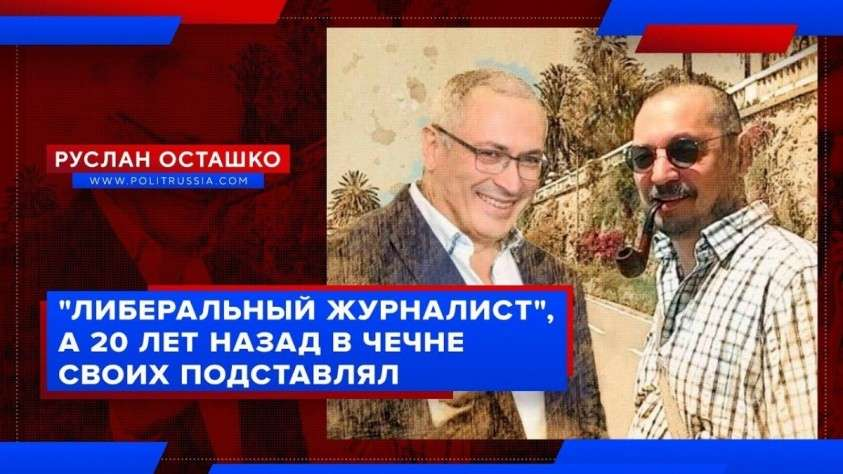 Сейчас Коротков – «либеральный журналист», а в Чечне 20 лет назад террористам патроны подносил