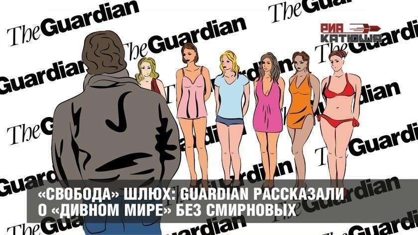 Guardian рассказали о «дивном мире», где шлюхи обоих полов становятся законодателями и воспитателями