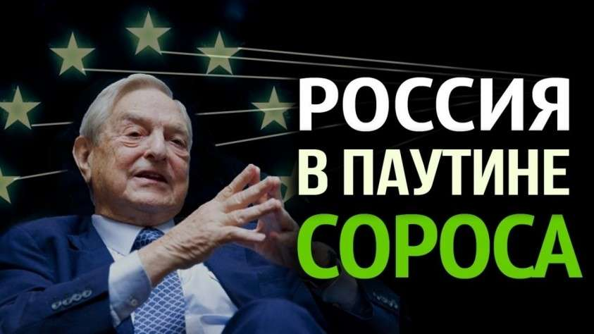 Россия в паутине Сороса. Кому и зачем нужны сетевые структуры