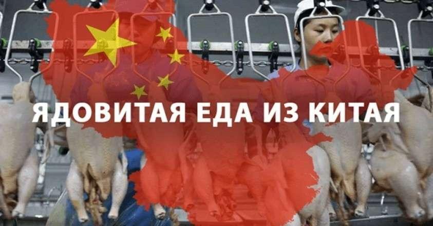 Топ-10 ядовитых продуктов из Китая, которые не стоит покупать никогда!