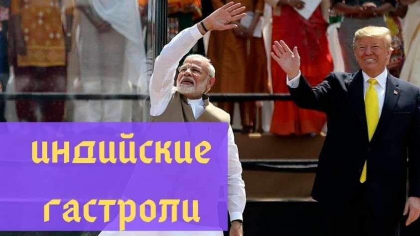 Предвыборная сделка Трампа. Индийские гастроли президента США против Китая