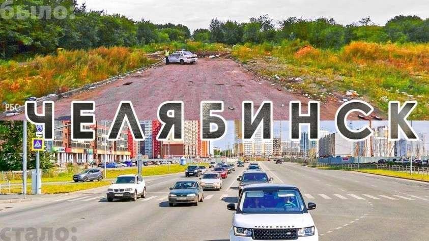 Как Челябинск изменился за 20 лет: образование, здоровье, транспортная инфраструктура