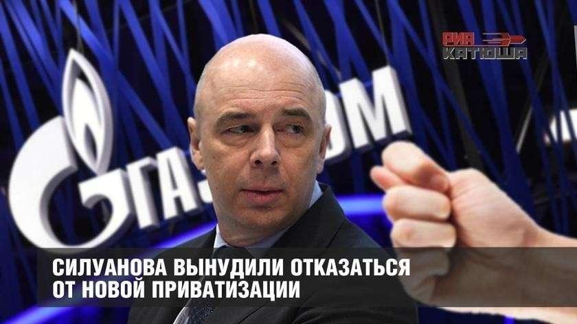 Силуанова вынудили отказаться от новой приватизации России
