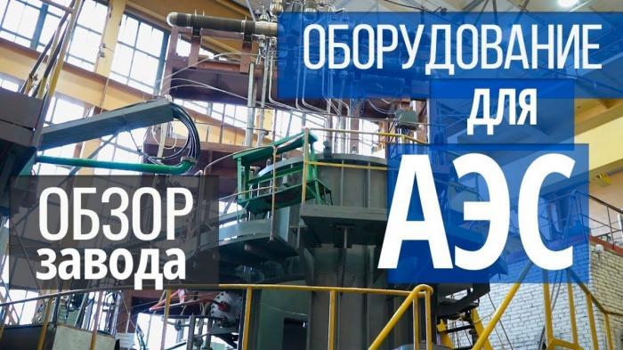 Уникальная продукция Росатома. Как производят оборудование для АЭС. Обзор завода I Станкорепорт