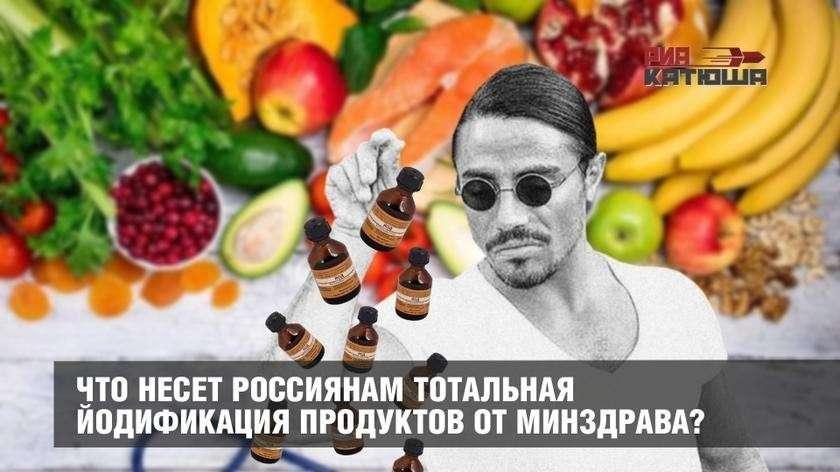 Что несет россиянам тотальная принудительная йодификация всех продуктов от Минздрава?