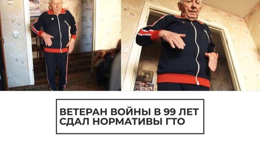 99-летний ветеран Великой отечественной войны сдал нормативы ГТО
