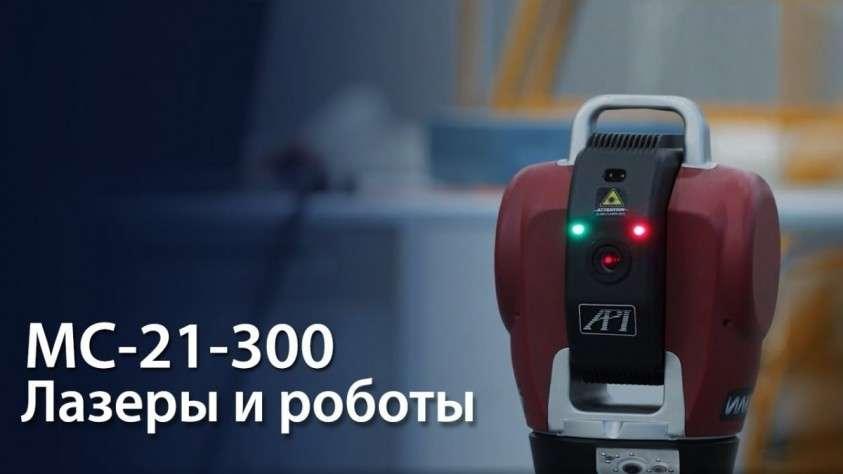 Производство МС-21-300. Лазеры и роботы – новейшие технологии на Иркутском авиационном заводе