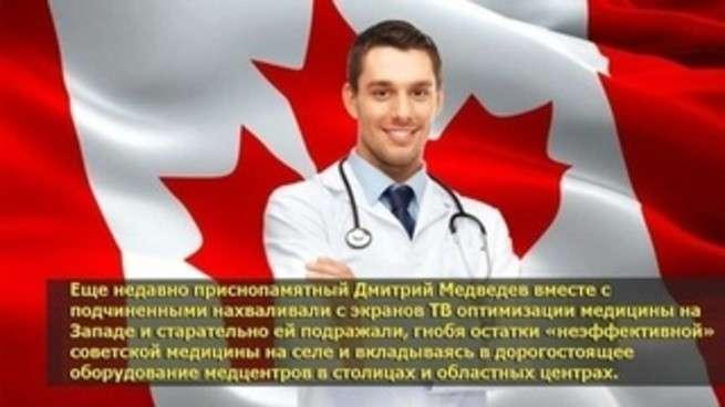 Жительница Канады об ужасах местного лечения: страна «оптимизированной» медицины