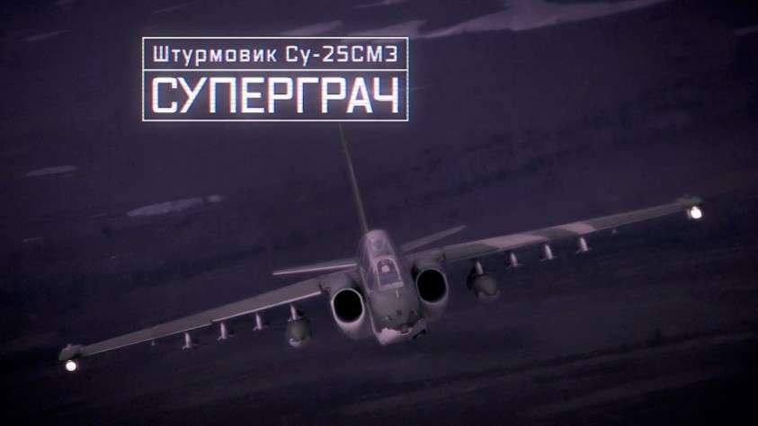 Штурмовик Су-25СМ3. На что способен обновленный «суперграч»
