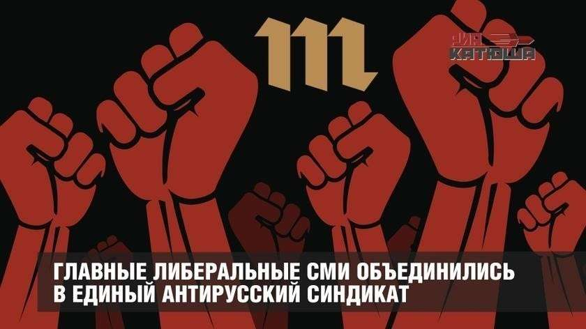 Синдикат либеральных СМИ единым фронтом будет раскачивать бунт в России