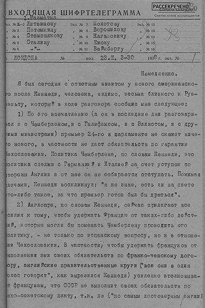 Шифротелеграмма полпреда СССР в Великобритании И. М. Майского в НКИД СССР о политике английских правящих кругов по отношению к Чехословакии и их попытках удержать Францию от выполнения своих союзнических обязательств по франко-чехословацкому договору. 22 марта 1938 г.