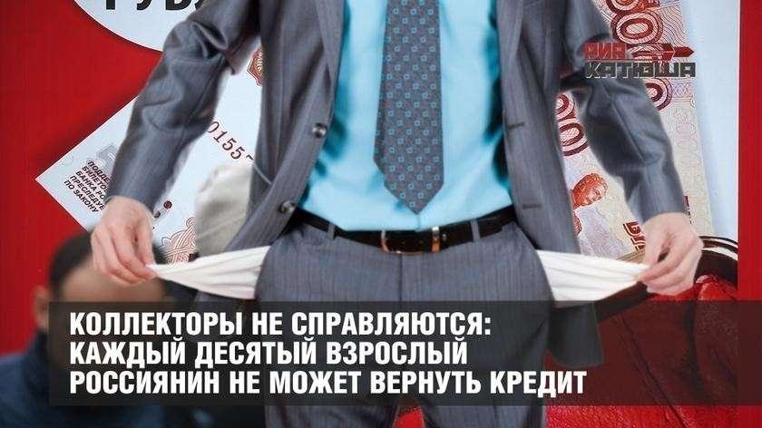 Коллекторы не справляются: каждый десятый взрослый россиянин попал в кредитную кабалу