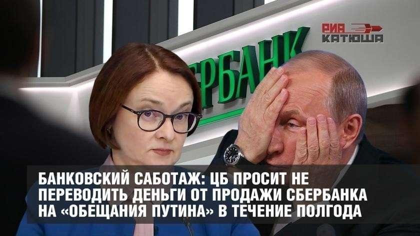 Саботаж: ЦБ просит не переводить деньги от продажи Сбербанка на «обещания Путина» в течение полгода
