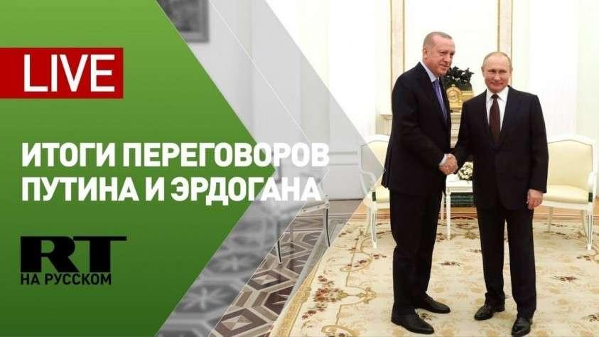 Путин и Эрдоган подводят итоги переговоров в Москве по ситуации в Идлибе