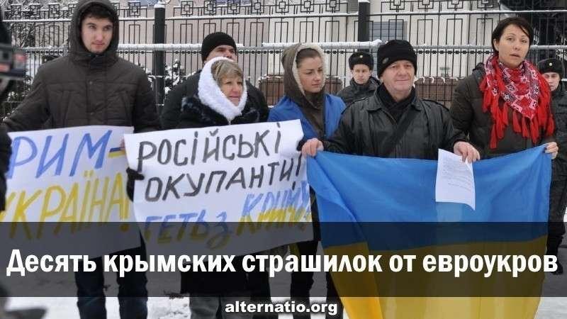 Десять крымских страшилок от свидомых евроукров