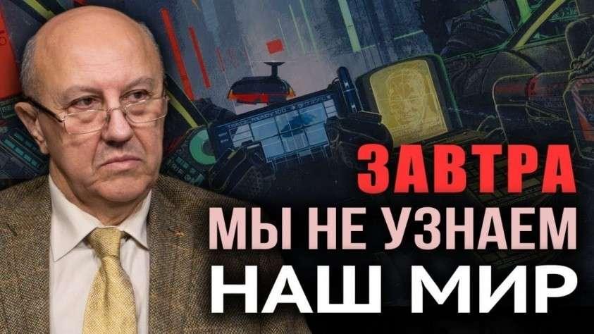 Андрей Фурсов о ситуации в мире, изменениях в Конституции и неучтённом факторе