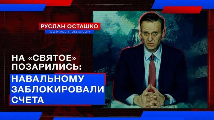 Навальному заблокировали финансовые счета к 8 марта