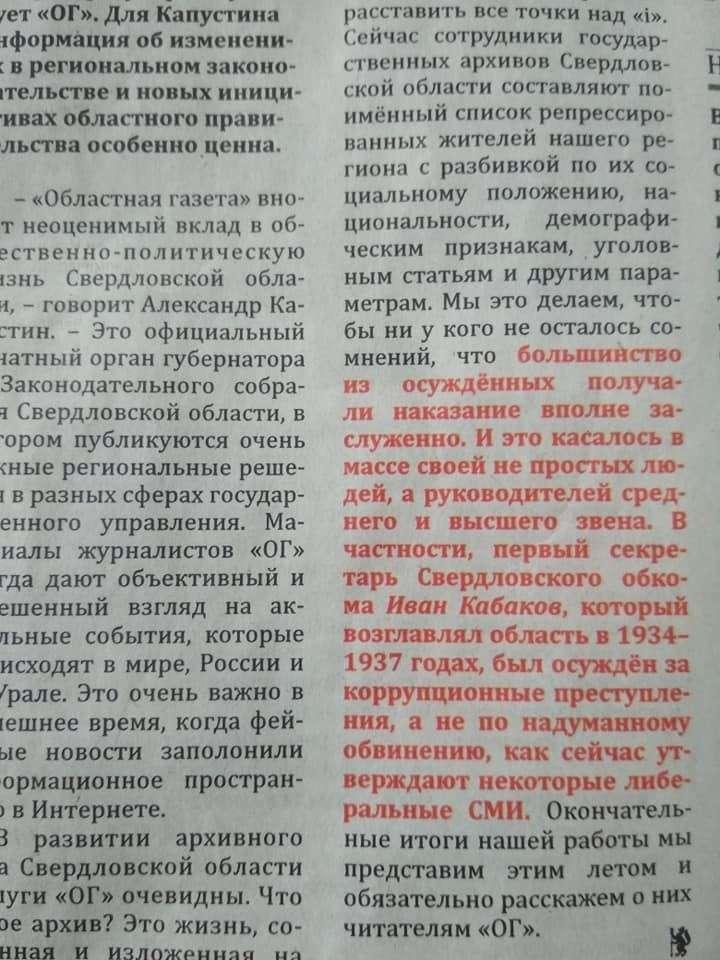 Большинство из осужденных в 1937 году получили наказание вполне заслужено