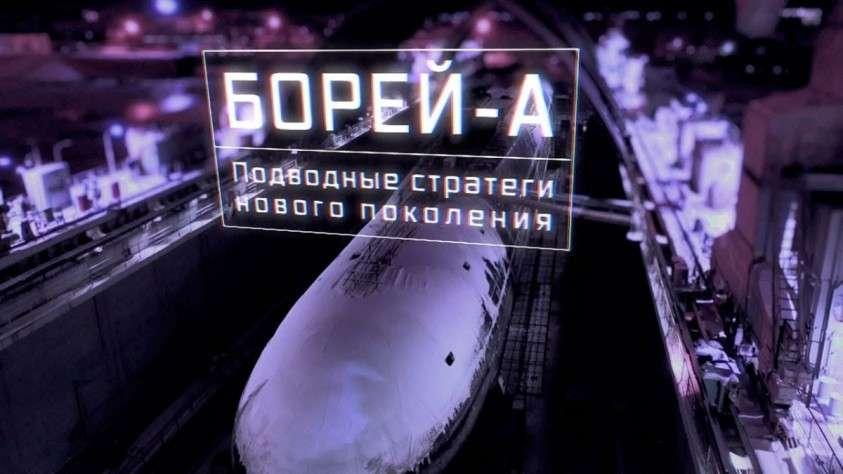 Подводная лодка проекта «Борей-А» – подводный стратег нового поколения