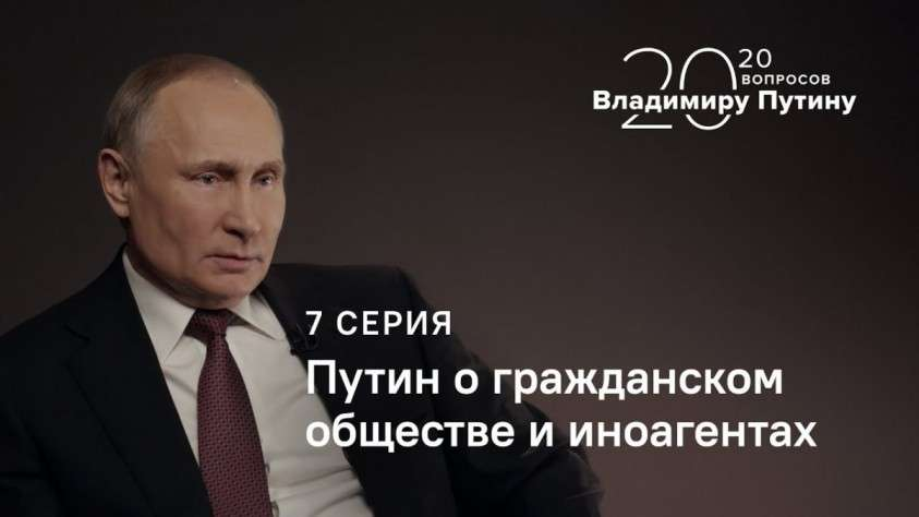 Интервью Владимира Путина агентству ТАСС. Часть 7. О гражданском обществе и иностранных агентах